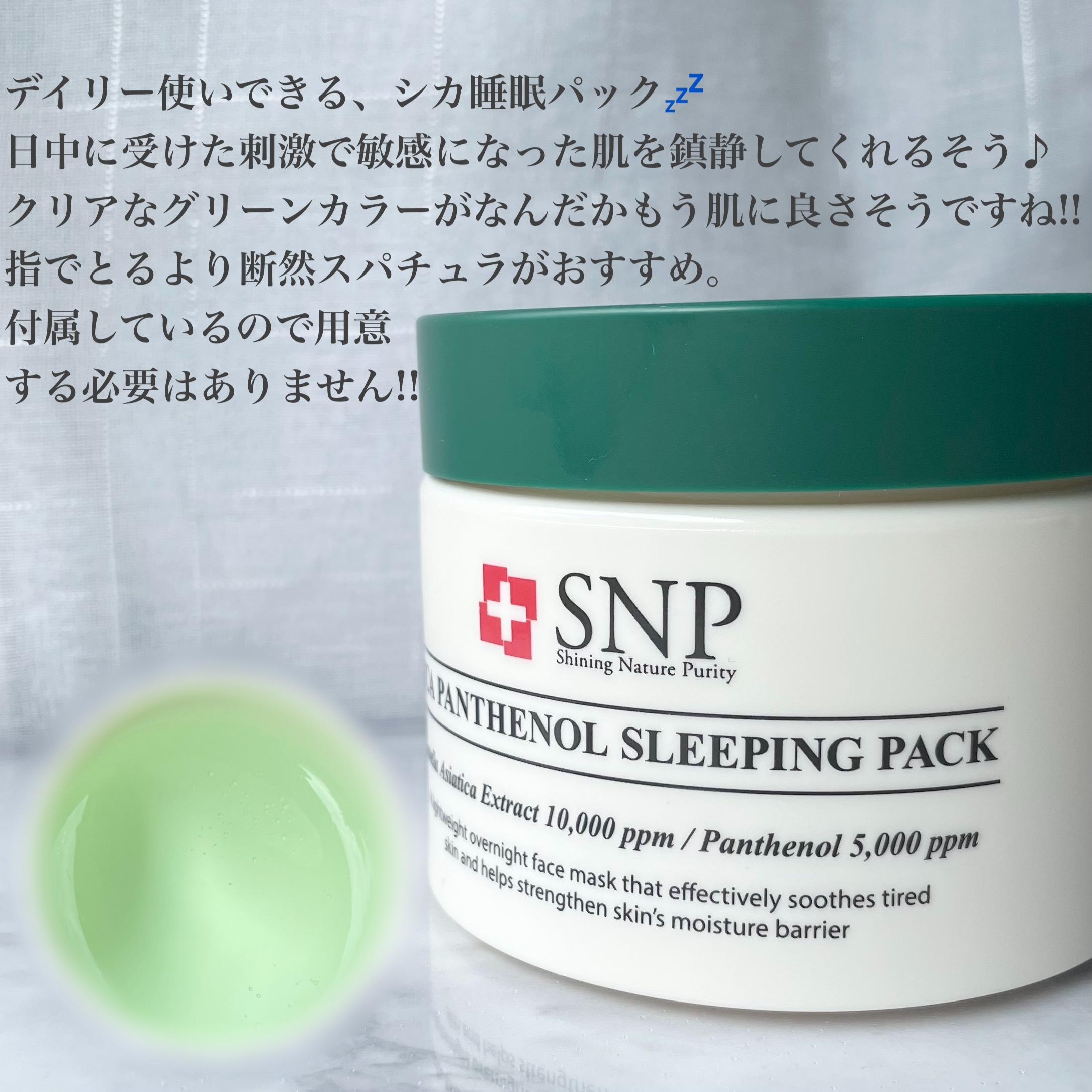 SNP(エスエヌピー) シカパンテノールスリーピングパックを使ったあひるさんのクチコミ画像2