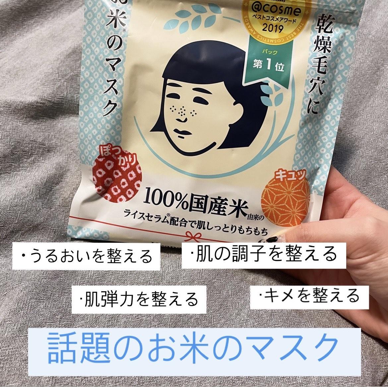毛穴撫子(ケアナナデシコ) お米のマスク <シートマスク>を使ったmさんのクチコミ画像1