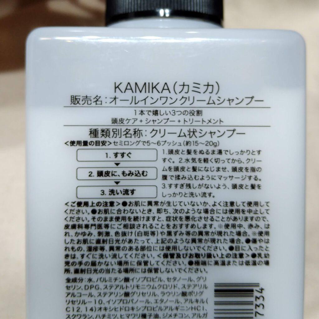 KAMIKA(カミカ) オールインワン黒髪クリームシャンプーを使ったむぅさんのクチコミ画像2