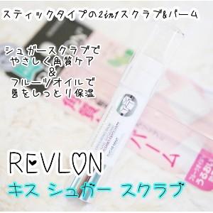 REVLON(レブロン) キス シュガー スクラブを使ったRukaさんのクチコミ画像1