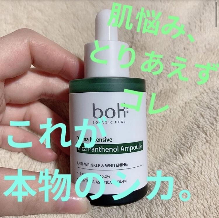 BOTANIC HEAL BOH(ボタニックヒールボ) ダーマインテンシブパンテノールアンプルを使ったろこさんのクチコミ画像1