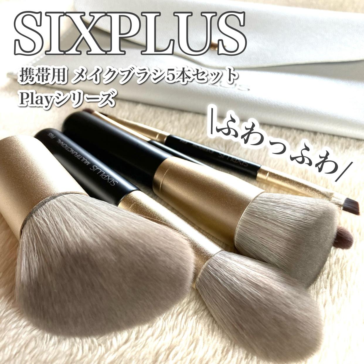SIXPLUS(シックスプラス)携帯用 メイクブラシ 5本セット Playシリーズを使った☆ふくすけ☆さんのクチコミ画像1