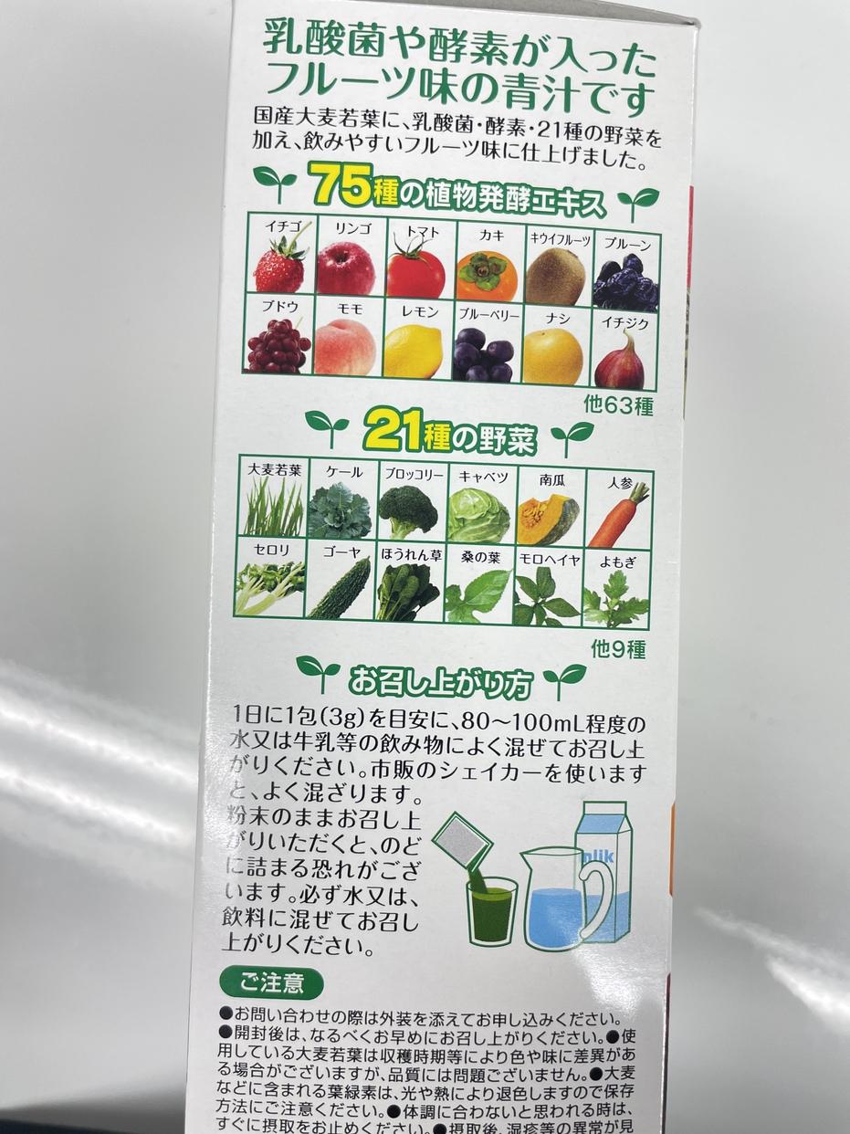 YUWA(ユーワ) おいしいフルーツ青汁に関するかわいげんきさんの口コミ画像3