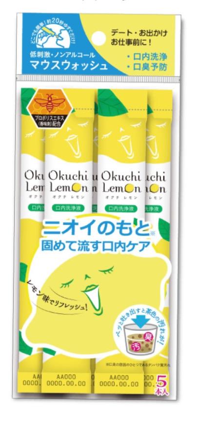 ビタットジャパンオクチレモンを使った磐田 あおいさんのクチコミ画像1