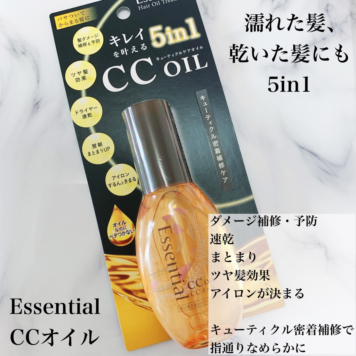 Essential(エッセンシャル) CCオイルに関するまみやこさんの口コミ画像3