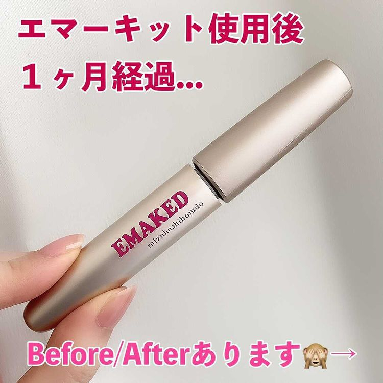 水橋保寿堂製薬 EMAKED(エマーキット)を使った只野ひとみさんのクチコミ画像1