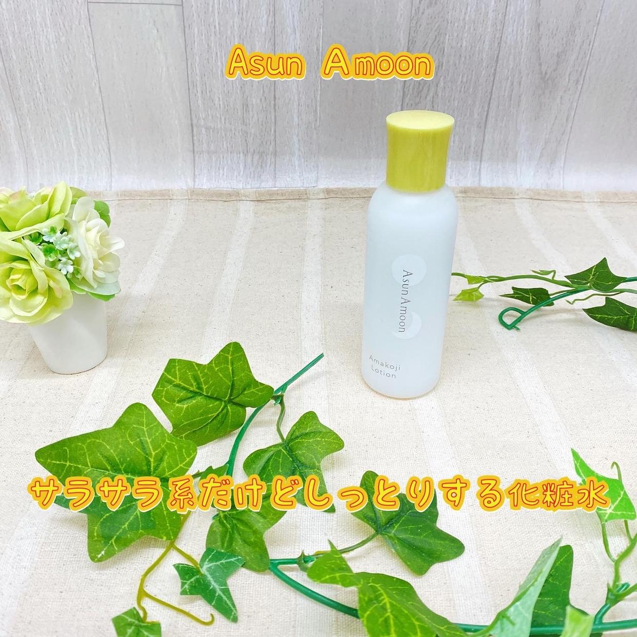 ZETTOC STYLE(ゼトックスタイル) アサンアムーン 甘糀化粧水の良い点・メリットに関するゆうさんの口コミ画像1