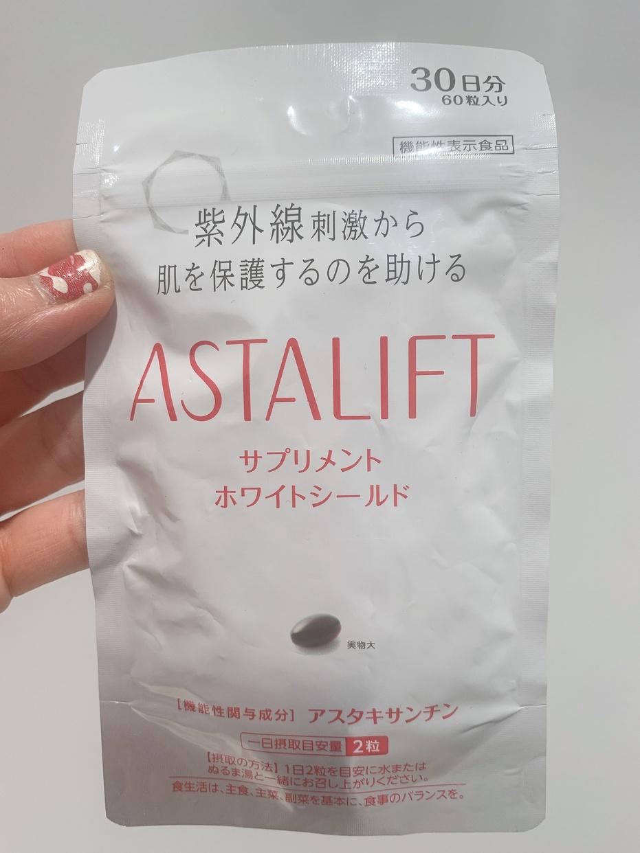 ASTALIFT(アスタリフト) サプリメント ホワイトシールドを使ったはるるさんのクチコミ画像1