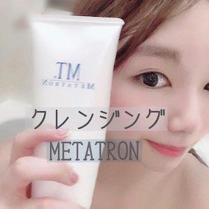 MT METATRON(MTメタトロン) MT クレンジング・ジェルを使ったnozomiさんのクチコミ画像1