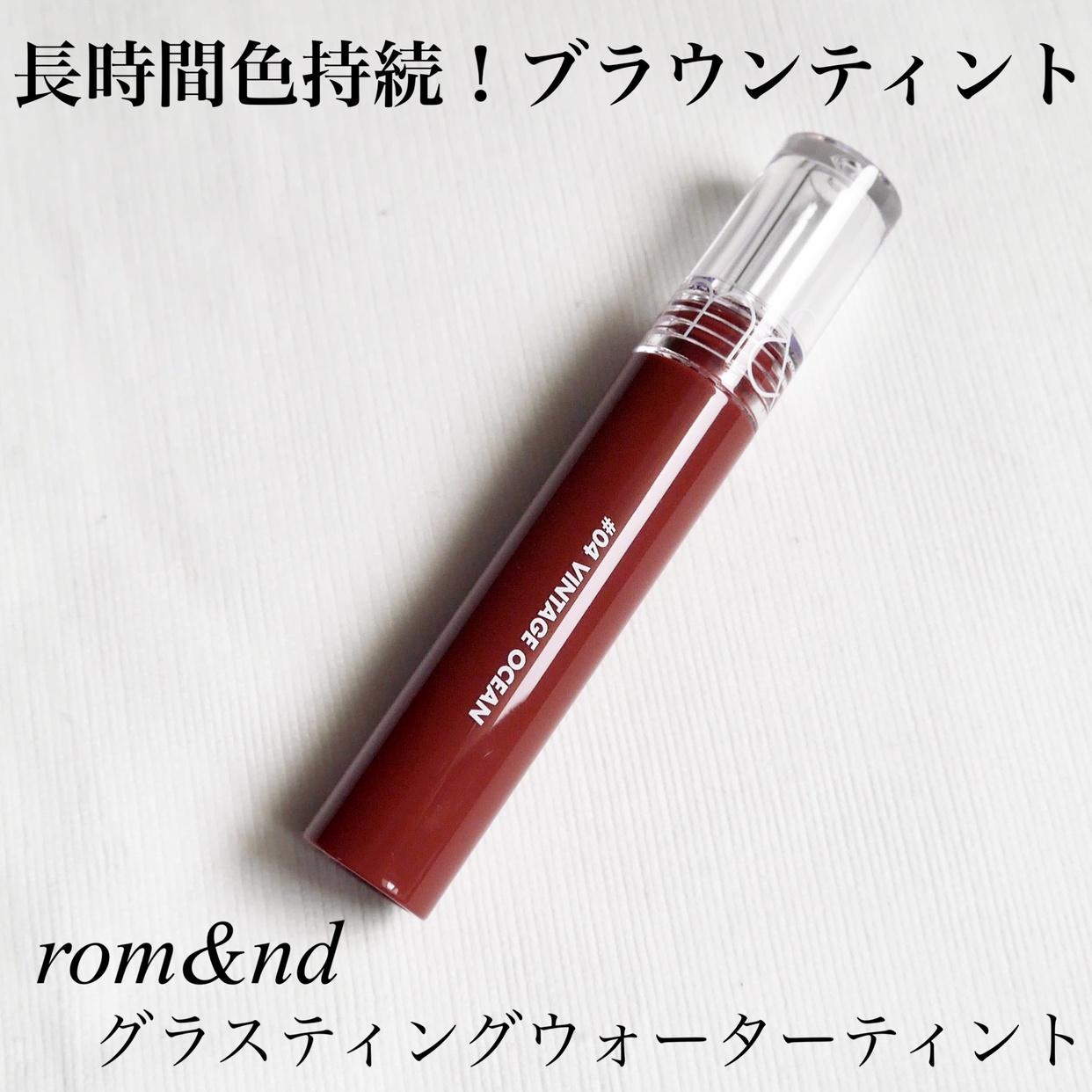 rom&nd(ロムアンド) グラスティングウォーターティントを使ったcos.riocaさんのクチコミ画像