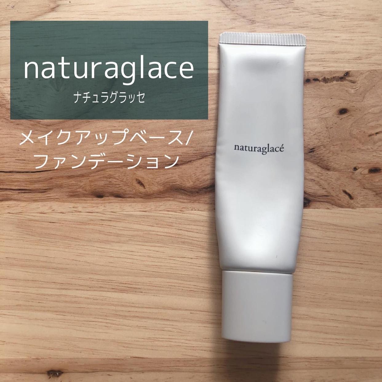 naturaglacé(ナチュラグラッセ)メイクアップ クリームNを使ったはるさんのクチコミ画像2