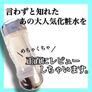 IPSA(イプサ)ザ・タイムR アクアを使った亜 惟 / a i / 美容学生 / 商品レポさんのクチコミ画像