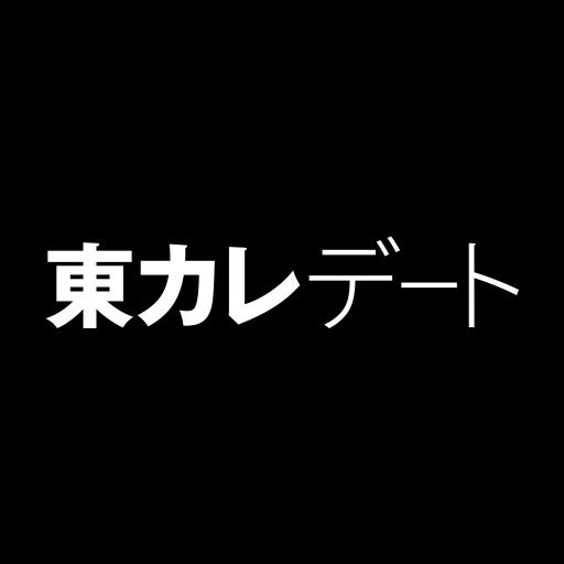 東京カレンダー東カレデートを使ったかほみゆきさんのクチコミ画像1