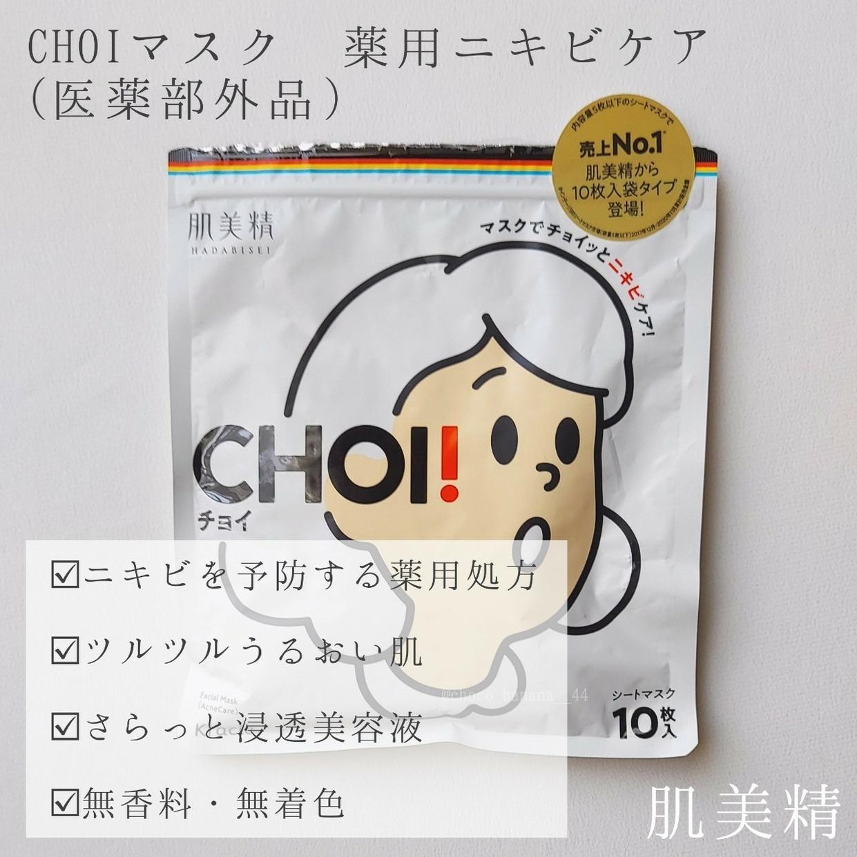 肌美精(HADABISEI) CHOIマスク 薬用ニキビケアを使ったししさんのクチコミ画像2