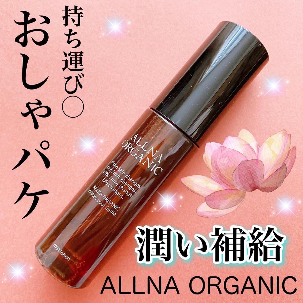 ALLNA ORGANIC(オルナ オーガニック) 化粧水ミストを使ったyunaさんのクチコミ画像1