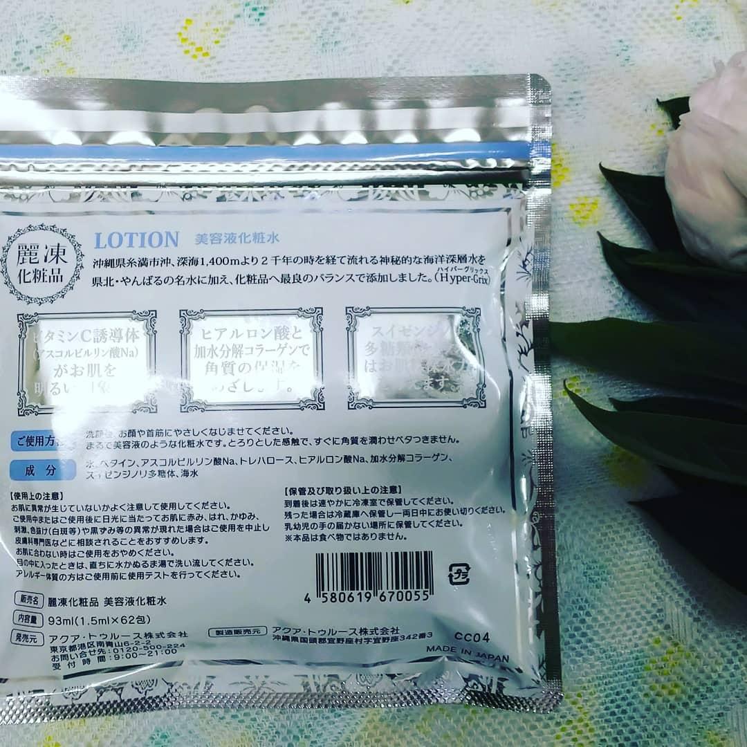 麗凍化粧品(Reitou Cosme) 美容液 化粧水を使ったティンカーベル0908さんのクチコミ画像2