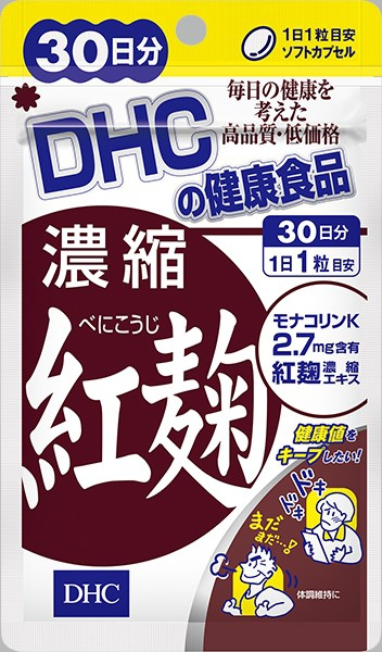 DHC(ディーエイチシー) 濃縮紅麹の良い点・メリットに関するえ~ちゃんさんの口コミ画像1