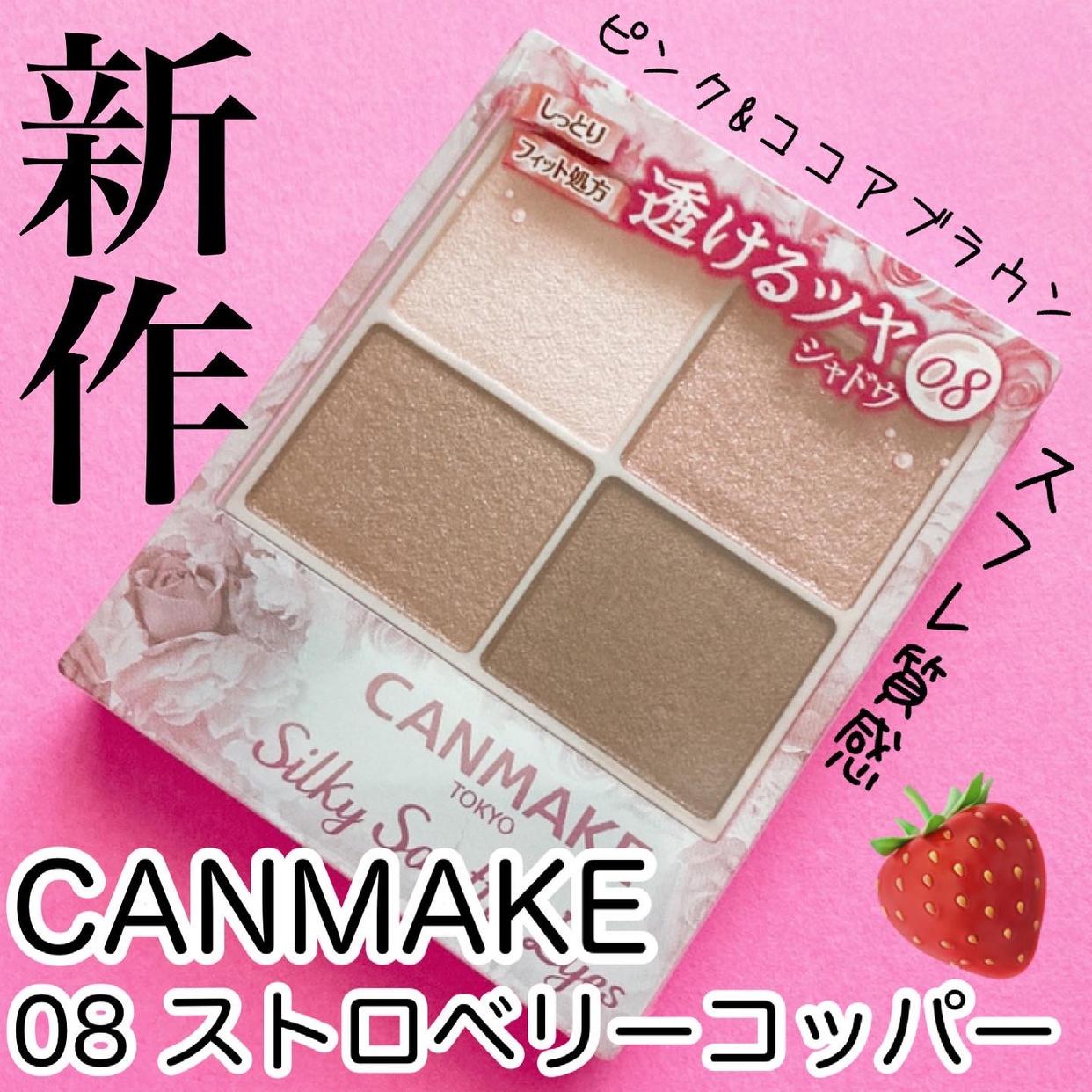 CANMAKE(キャンメイク) シルキースフレアイズを使ったyunaさんのクチコミ画像1