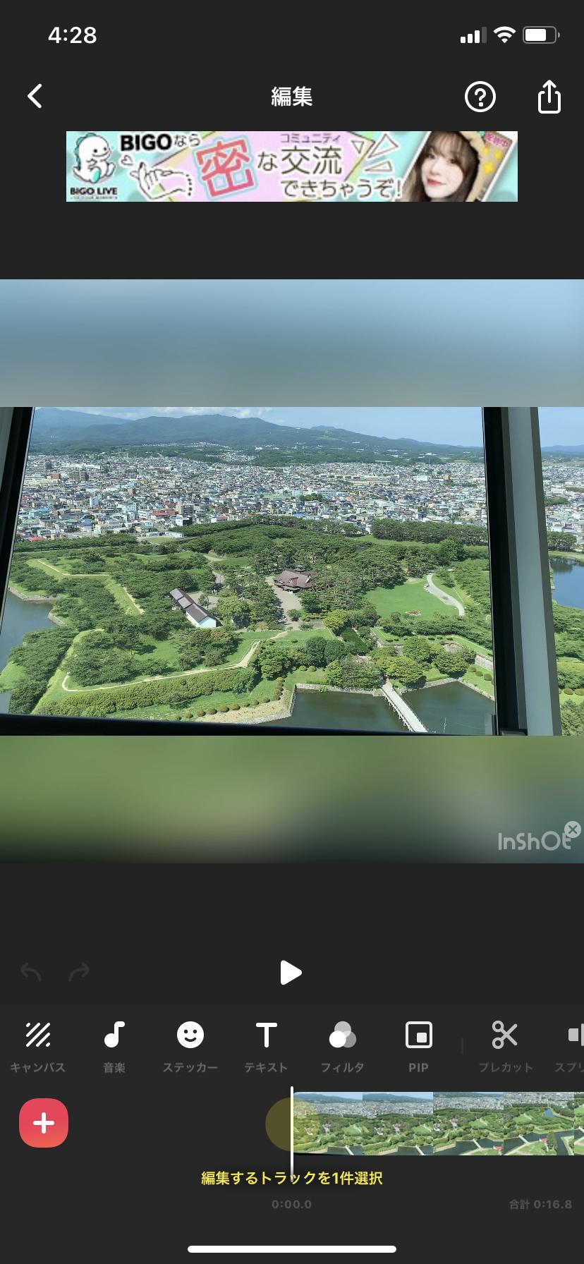 InstaShot(インスタショット) InShotを使ったヨコさんのクチコミ画像1