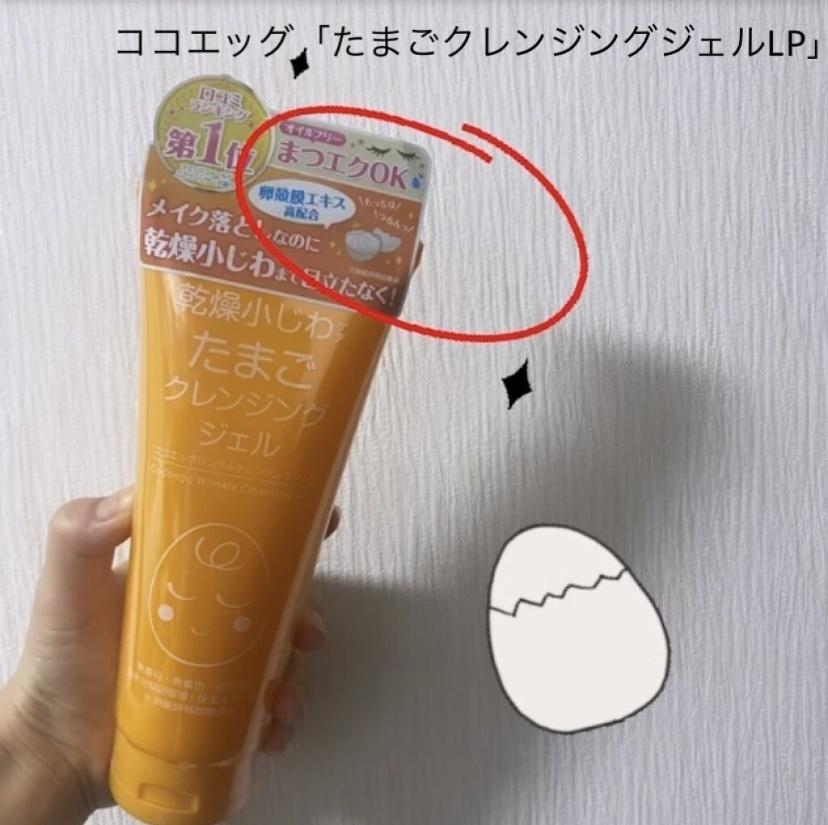ココエッグ リンクルクレンジングジェルAの良い点・メリットに関するfukaさんの口コミ画像1