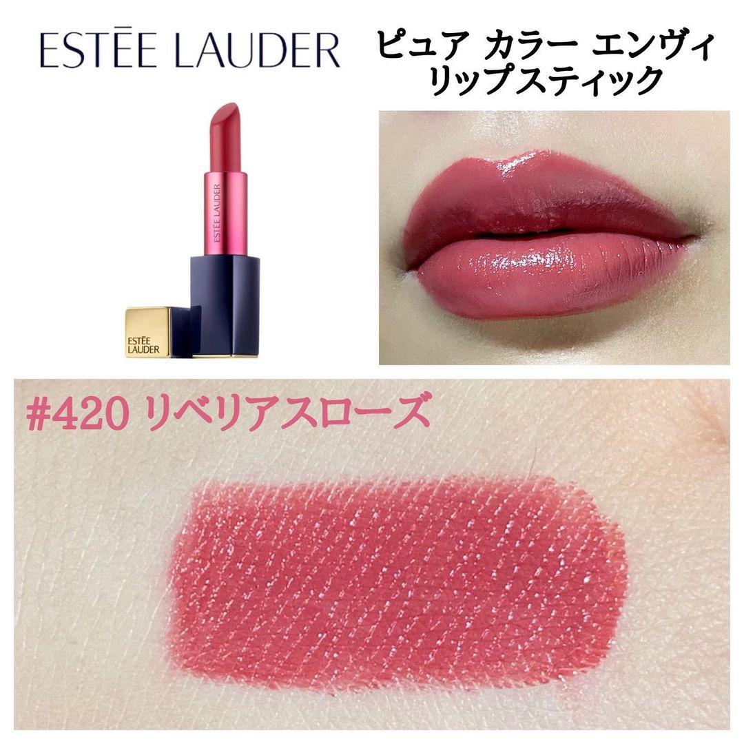 ESTEE LAUDER(エスティローダー)ピュア カラー エンヴィ リップスティックを使った             勇川 彩華さんのクチコミ画像