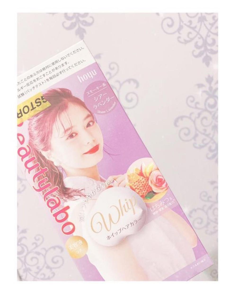 Beautylabo(ビューティラボ) ホイップヘアカラーを使ったりぃ♡さんのクチコミ画像1