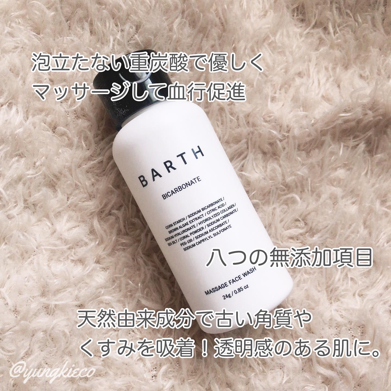 BARTH(バース) 中性重炭酸洗顔パウダーの良い点・メリットに関するyungさんの口コミ画像2