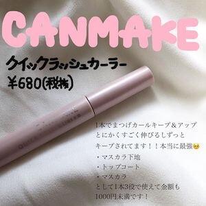 CANMAKE(キャンメイク)クイックラッシュカーラーを使った amさんのクチコミ画像