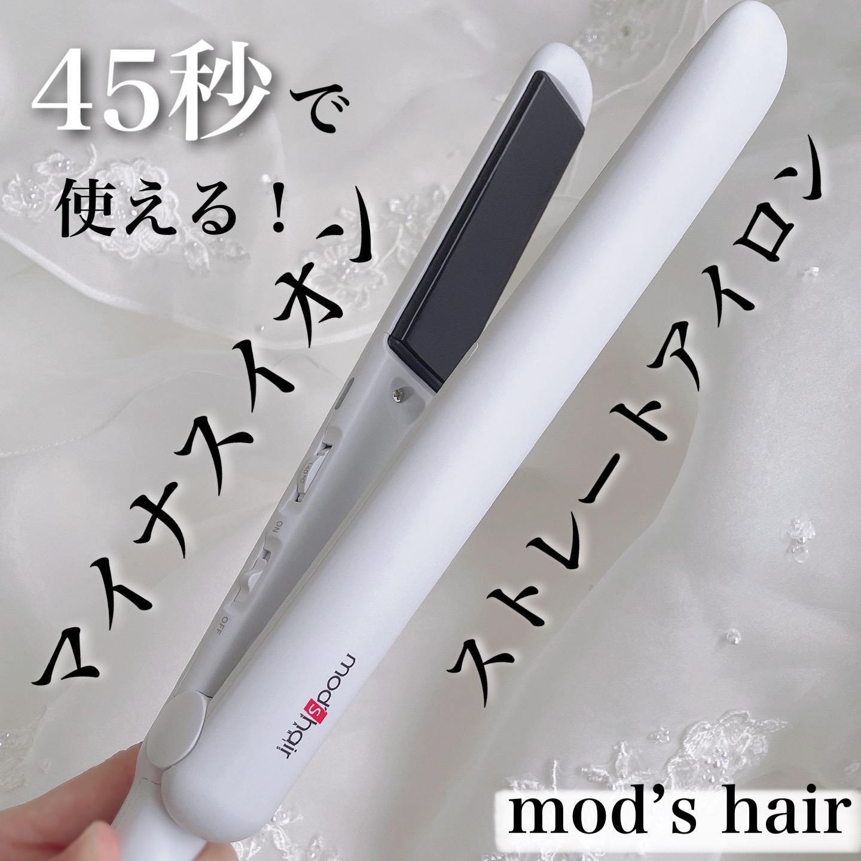 mod's hair(モッズ・ヘア)マイナスイオンストレートアイロン MHS-2549を使ったなゆさんのクチコミ画像1