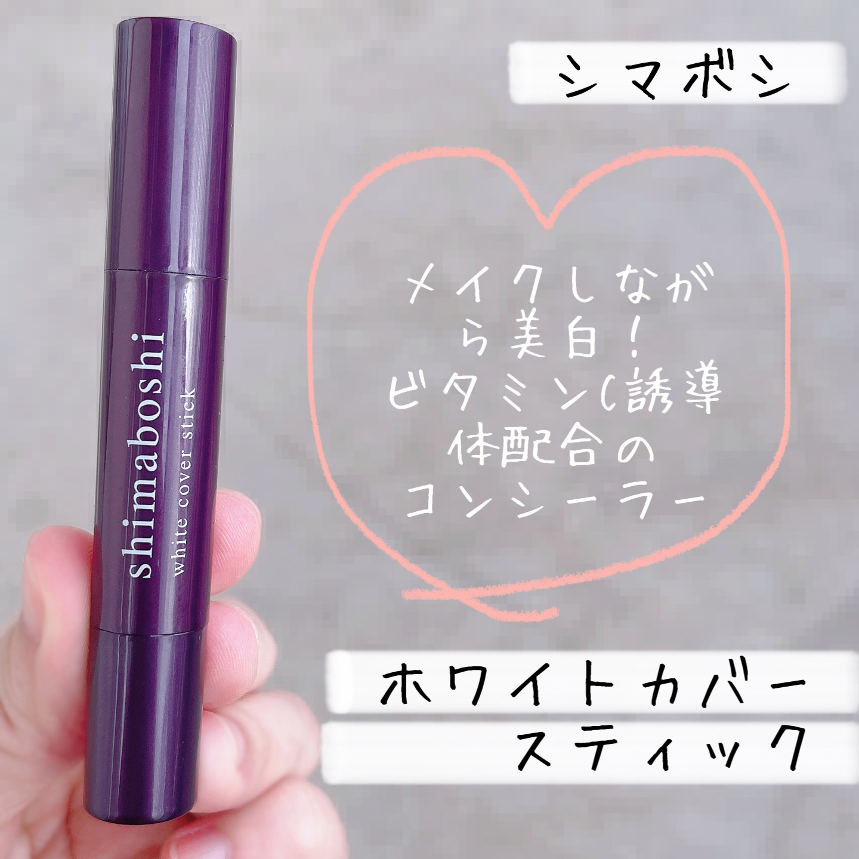 shimaboshi(シマボシ) ホワイトカバースティックの良い点・メリットに関するなゆさんの口コミ画像1