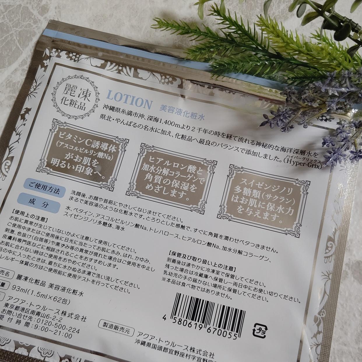 麗凍化粧品(Reitou Cosme) 美容液 化粧水を使ったまおぽこさんのクチコミ画像2