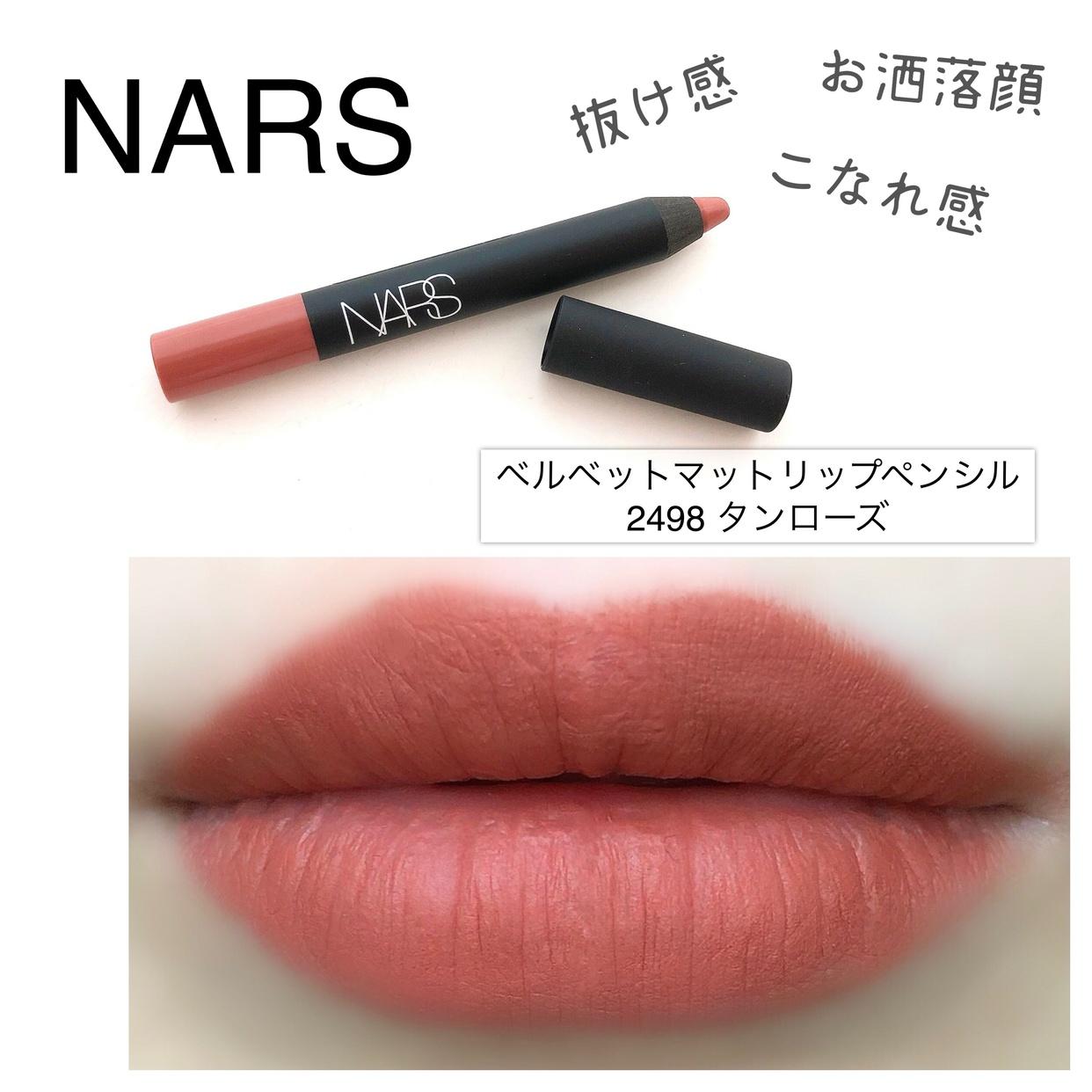 NARS(ナーズ) ベルベットマットリップペンシルを使ったRukapiさんのクチコミ画像1