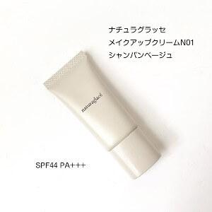 naturaglace(ナチュラグラッセ)ナチュラグラッセ メイクアップ クリームNを使った yuzuさんの口コミ画像1