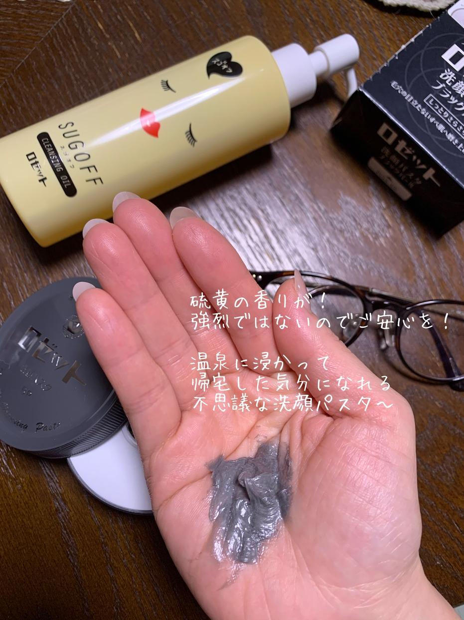 ROSETTE(ロゼット) 洗顔パスタ ブラックパールを使ったRyumamaさんのクチコミ画像3