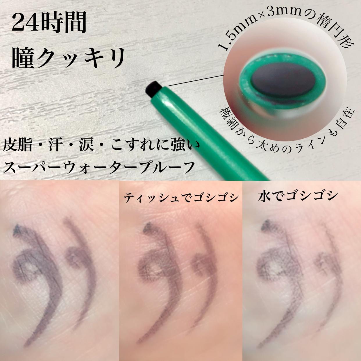 dejavu(デジャヴュ) ラスティンファイン クリームペンシルを使ったsachikoさんのクチコミ画像2
