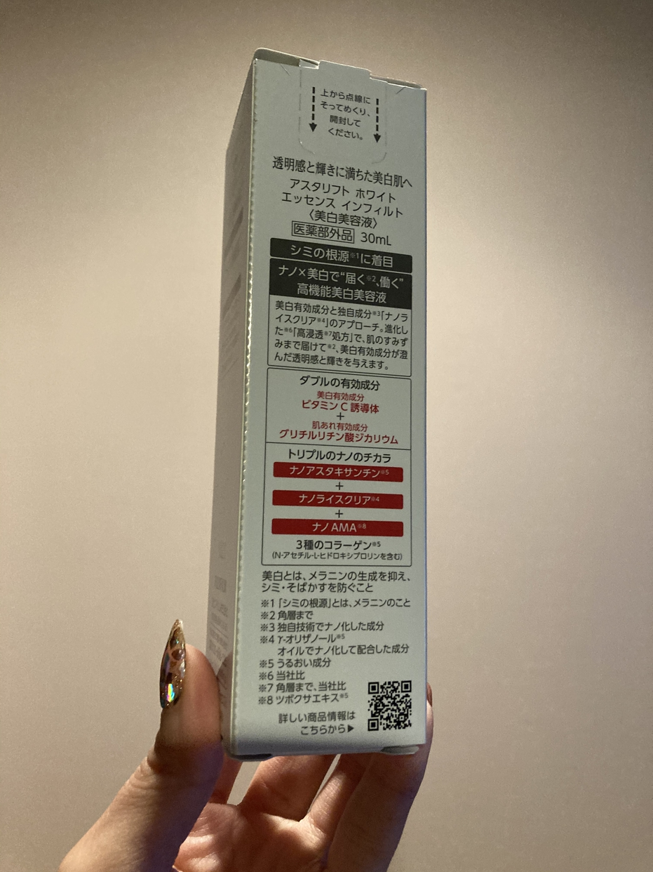 ASTALIFT(アスタリフト) ホワイト エッセンス インフィルトを使った北村晴加さんのクチコミ画像2