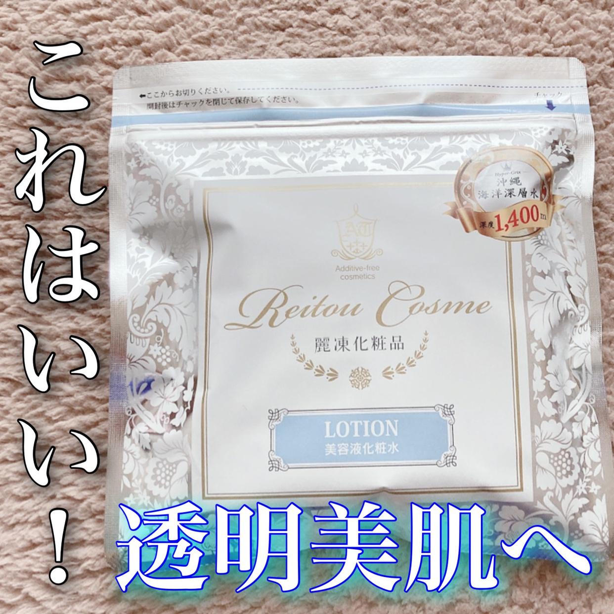 麗凍化粧品(Reitou Cosme)美容液 化粧水を使ったyunaさんのクチコミ画像