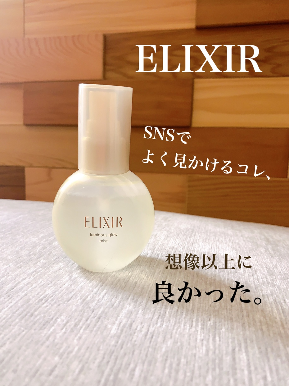 ELIXIR(エリクシール) シュペリエル つや玉ミストを使った日高あきさんのクチコミ画像1