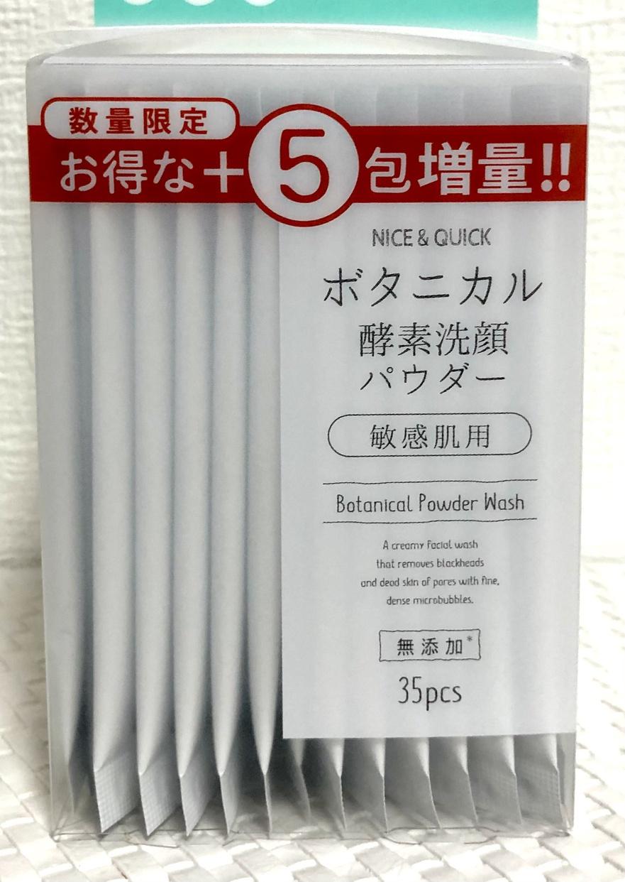 NICE & QUICK(ナイス&クイック)ボタニカル酵素洗顔パウダーを使ったreiさんのクチコミ画像1