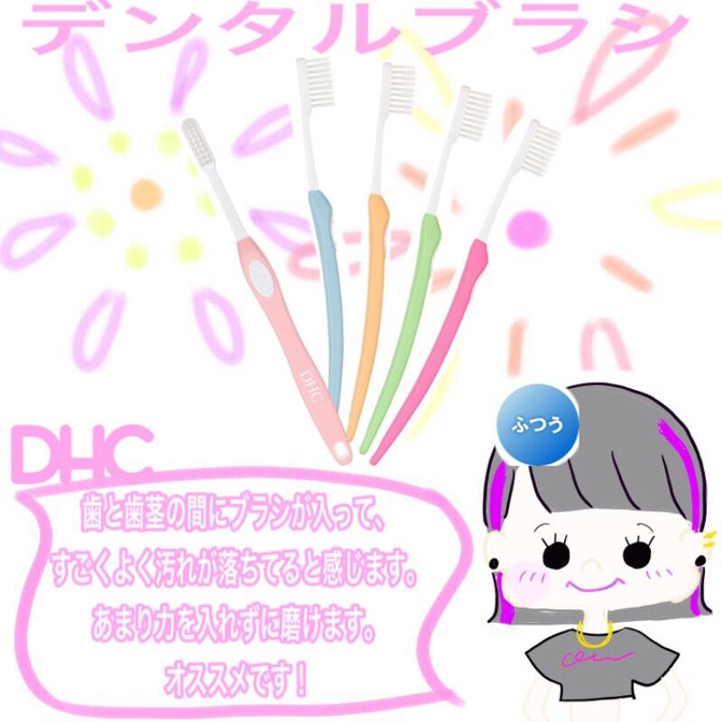 DHC(ディーエイチ―シー) デンタルブラシの良い点・メリットに関するネザーランドドワーフさんの口コミ画像1