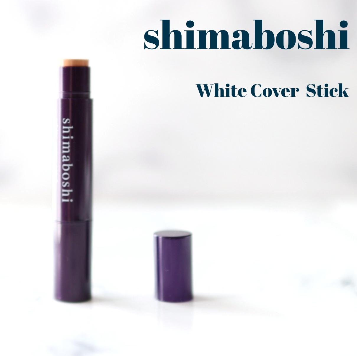 shimaboshi(シマボシ) ホワイトカバースティックの良い点・メリットに関するみり俵@冬ビビ春ビビさんの口コミ画像1