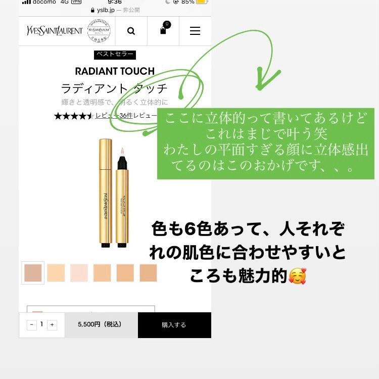 Yves Saint Laurent(イヴサンローラン)ラディアント タッチを使った レイナさんの口コミ画像4