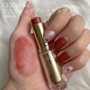 CEZANNE(セザンヌ)ラスティンググロスリップを使った             chunさんのクチコミ画像