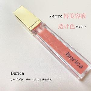 Borica(ボリカ) リッププランパー エクストラセラムを使ったLiliさんのクチコミ画像