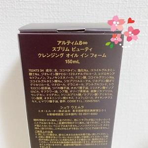 shu uemura(シュウ ウエムラ) アルティム8∞ スブリム ビューティ クレンジング オイルを使ったMercyさんのクチコミ画像2