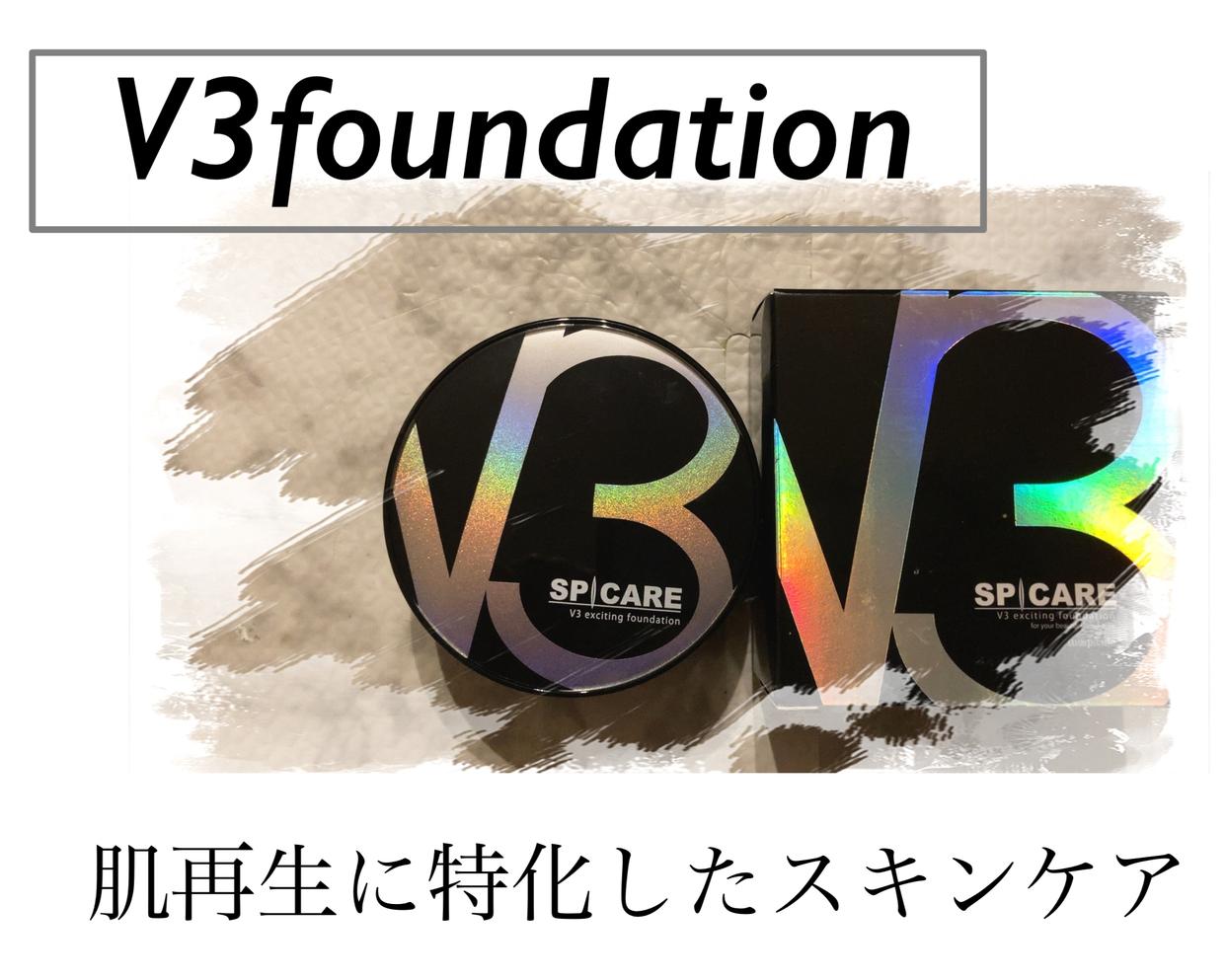 SPICARE(スピケア)V3エキサイティングファンデーションを使った             くららさんのクチコミ画像