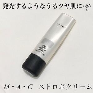 M・A・C(マック) ストロボクリームを使ったcos.riocaさんのクチコミ画像1