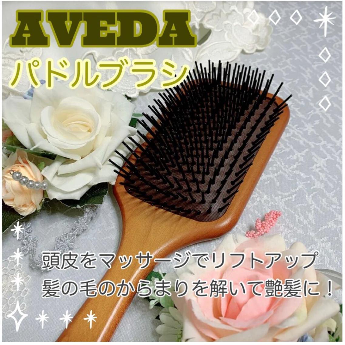 AVEDA(アヴェダ)パドル ブラシを使ったかおきちさんのクチコミ画像1