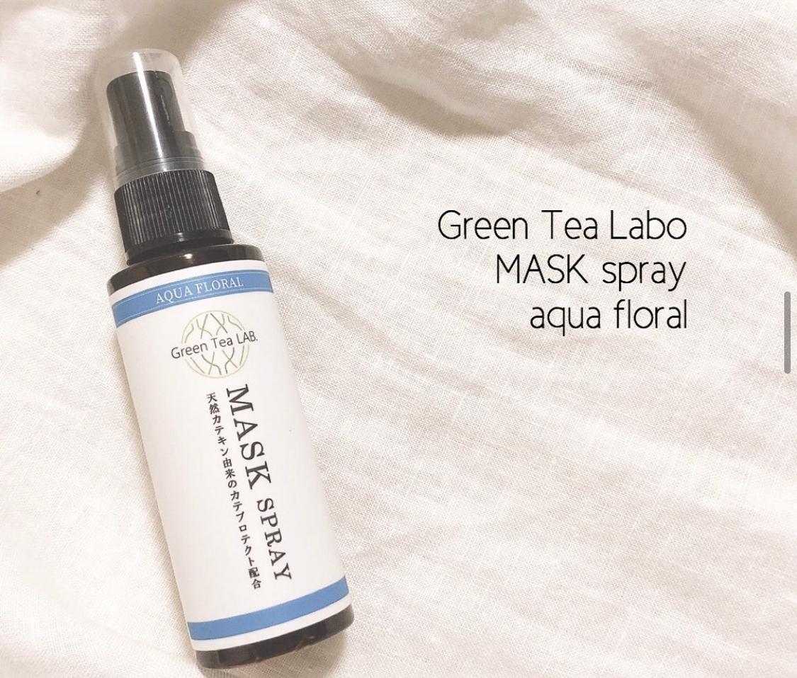 Green Tea Lab(グリーンティーラボ)マスクスプレーを使ったsakiさんのクチコミ画像1