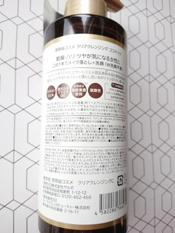 世田谷コスメ(Setagaya COSME) クリアクレンジング ココナッツの良い点・メリットに関するbubuさんの口コミ画像3